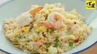 鸡蛋虾仁炒饭, 简单的食材也能做成精致的美味, 自己在家也可以完成!