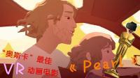 """【VR游戏室】《珍珠 VR》——""""奥斯卡""""最佳VR动画电影, 追梦路上最美不过相伴~"""