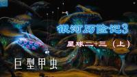【蓝月解说】机械迷城姊妹篇 【银河历险记3】 攻略向全流程视频 星球二+三(上)【脑洞啊】