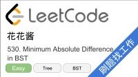 花花酱 LeetCode 530. Minimum Absolute Difference in BST