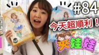 【6TV学日语看日本】手办盒子的保夹秘诀