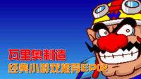 【峻赫】经典小游戏推荐02:瓦里奥制造