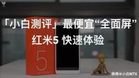 """「小白测评」最便宜""""全面屏"""" 红米5 快速体验"""