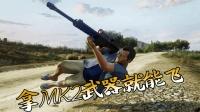[小煜]GTA5MOD 用MK2武器可以飞起来? 侠盗飞车 GTA5 钢铁侠 小煜解说 下载 安装 教程 模组
