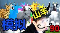 【XY小源】新版模拟山羊 第90期 复制羊探险找金火箭