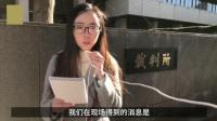 江歌案开庭第二天! 陈世峰律师为何要问江歌是否喝酒?