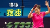 【乒乓找教练】182 正反手摆速三步走!