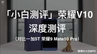 「小白测评」荣耀V10深度测评 与一加5T怎么选? (对比荣耀9 Mate10 Pro)
