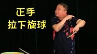 【乒在民间】122 怎么拉下旋球?
