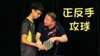 【乒在民间】121 正反手的基本功应该怎么练?