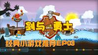 【峻赫】经典小游戏推荐03:剑与勇士