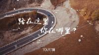 自驾旅行内蒙古, 从黄河到红山, 穿越中国最美公路