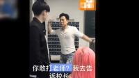 快手尴尬视频挑战#3〓你打老师? 我去告诉校长! !
