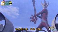 超搞笑的奥特曼四川话配音视频, 泰罗奥特曼大战农村老太婆, 笑的老子打滚!