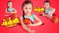 Lucas和Lily玩具2017: 超级大棒棒糖玩具 可爱混血萌娃 亲子游戏 猜水果的味道 美味糖果