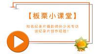 【板栗小课堂】知名纪录片摄影师孙少光专访,谈纪录片创作经验!