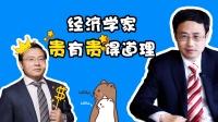 工银国际首经程实力挺任泽平高薪: 经济学家贵有贵得道理