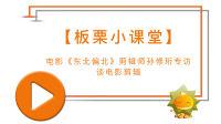【板栗小课堂】电影《东北偏北》剪辑师孙修珩专访,谈电影剪辑经验!