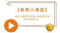 【板栗小课堂】电影《夏洛特烦恼》插画师郑琳首次接受采访,谈创作背后的秘密!