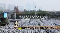 微信公众号:事事平论(DF9082)推送  南京大屠杀死难者国家公祭-79名青少年代表诵读《和平宣言》