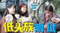 整蛊低头族: 美女采访大学生全程玩手机, 气得他们差点翻脸