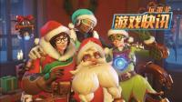 """游戏快讯 《守望先锋》圣诞活动""""雪国仙境""""开启, 加入全新乱斗模式"""