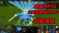 【Z小驴 魔兽RPG】火影忍者羁绊7.0~因陀罗宇智波斑! 单通实录!