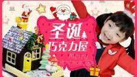 《彤宝的舌尖》甜蜜梦幻——圣诞巧克力屋 28