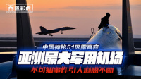 第159期 传中国神秘51区曾出现UFO
