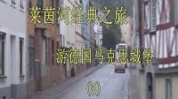 《莱茵河经典之旅》第5季 杭州的高远征 2017.12.14
