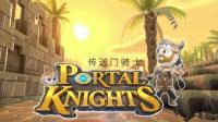 【炎黄蜀黍】★Portal Knights★传送门骑士 EP10