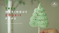 【喵博搬运】【食用系列】圣诞树蛋白酥脆饼(´・ω・)ノ