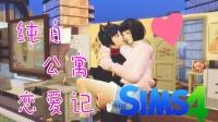 纯白公寓恋爱记  模拟人生  01樱花盛典现充爆炸!