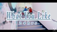 【欲非舞蹈】Beef导师最新MV袭来24hrs - What You Like