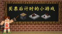 我的世界《明月庄主红石日记》买票后计时的小游戏の电路方案Minecraft