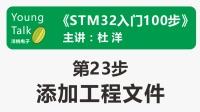 STM32入门100步(第23步)添加工程文件