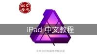 Affinity Photo for iPad 中文教程 更多在公众号