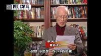独家视频丨川台专访 余光中川话读《乡愁》