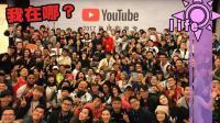 2017年 Youtube年终聚会 说好的运动风 舞秋风真人实况秀