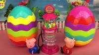 彩色奇趣蛋拆箱 小猪佩奇乔治玩糖果机玩具