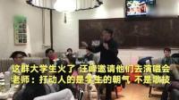 【人大学生合唱《我爱你中国》火了! 原唱汪峰邀他们去演唱会】