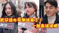 武汉hot街访 | 四六级算什么! 武汉话才是最难的语种