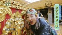 女主持揭秘泰国最盛大节日九皇斋节, 衣衫不整入泰遭拒
