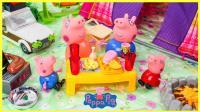调皮佩奇乔治把灯光弄得闪闪的吓着了猪妈妈 小猪佩奇一家露营扮家家 小伶玩具