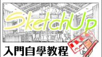 【大梦空间】SU教程(三期) 草图大师sketchup2017零基础入门01-初识SU