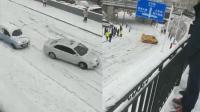 雪后路面结冰 车子下坡像喝醉了