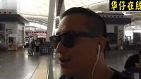 台湾小伙被大陆的高铁站吓到, 比台湾飞机场还漂亮、面积也更大!