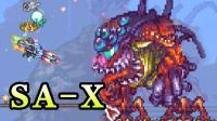 【逍遥小枫】三段变身的外星SA-X与双翼飞龙! | 泰拉瑞亚模组生存#41