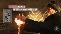 透过神秘仪式, 解密中国最后的部落