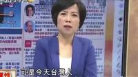 台湾名嘴: 大陆崛起已经势不可挡, 从此没人欺负中国人!